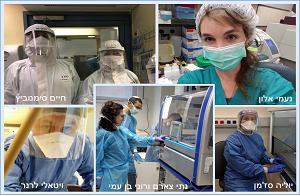 צוות המתנדבים מן המכון למדעי החיים